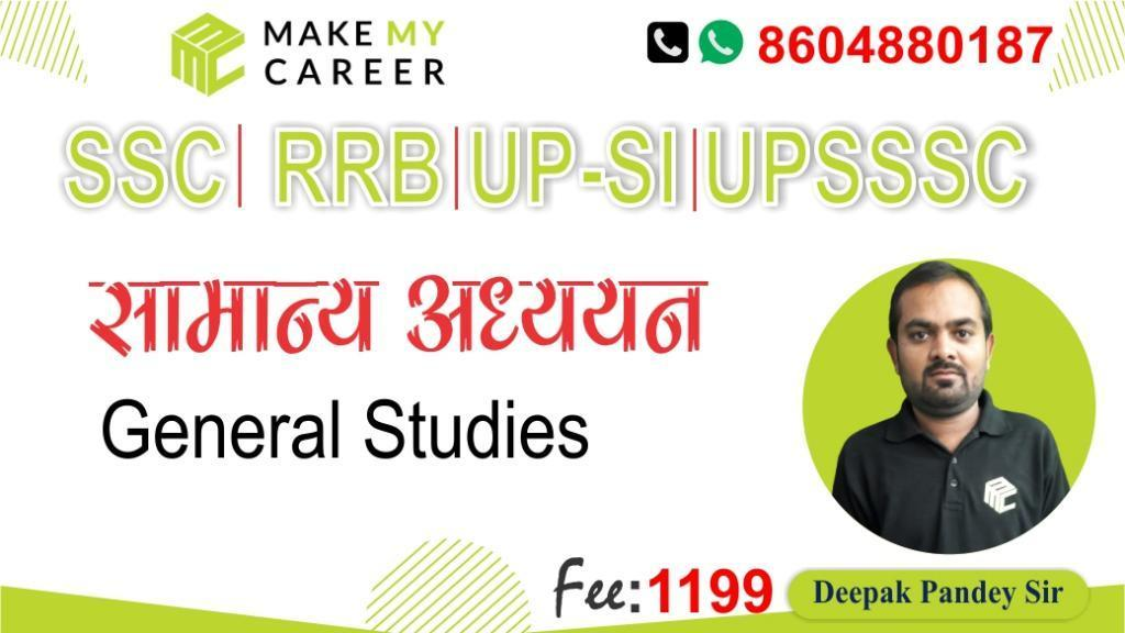 G.S - Individual By Deepak Pandey Sir (SSC/RRB/UP-SI & Other One Day Exams)